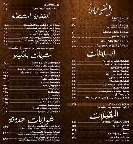 منيو مطعم حدوتة مصرية