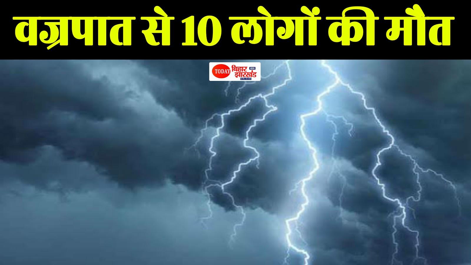 बिहार में अलग- अलग ज़िलों में ठनका गिरने से 10 लोगो की मौत, आज और कल भारी बारिश का रेड अलर्ट जारी