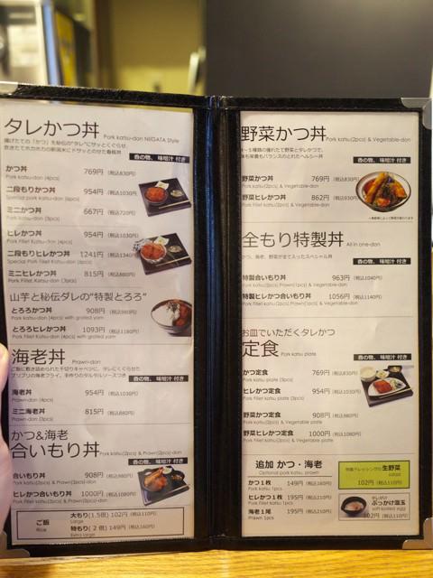 タレカツ丼、海老丼、合盛り丼、野菜かつ丼などのメニュー