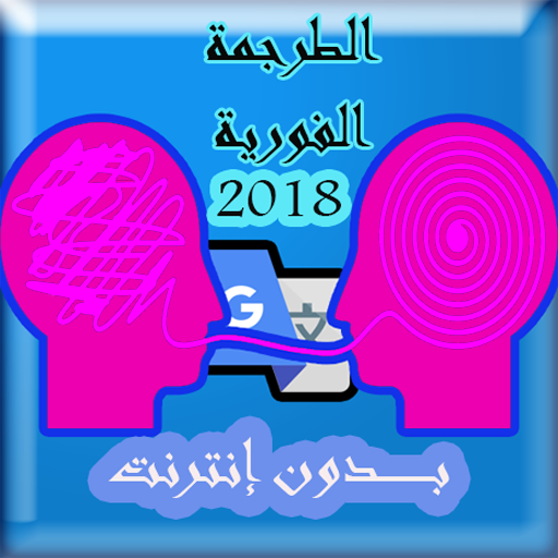 الطرجمة الفورية 2018 بدون نت (app)