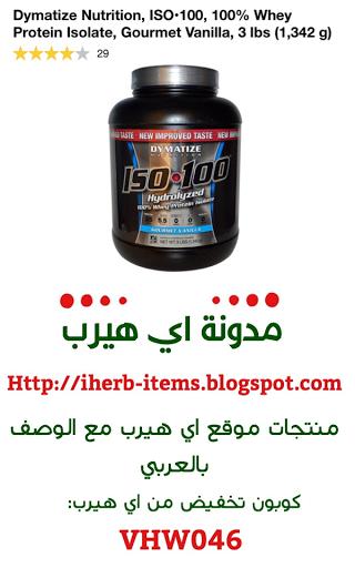 المكمل الغذائي بروتين Iso.100  Dymatize Nutrition, ISO•100, 100% Whey Protein Isolate, Gourmet Vanilla, 3 lbs (1,342 g)