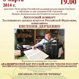 Концерт кафедры РАМ им. Гнесиных (Е.Дербенко)