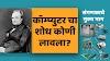 कॉम्प्युटर चा शोध कोणी लावला? जाणून घ्या कॉम्पुटर नक्की काय असते | computer cha shodh koni lavla in marathi