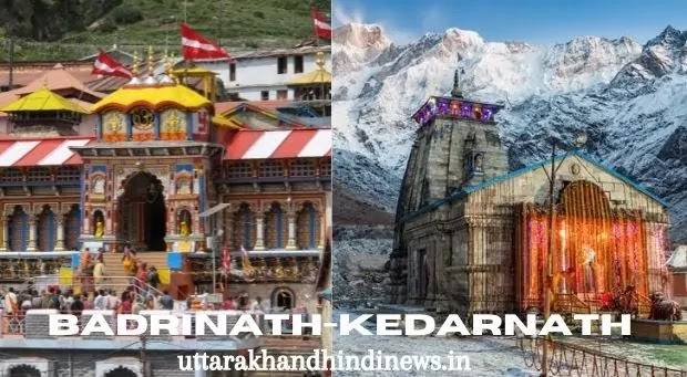 Badrinath-Kedarnath Temples Closing: नवंबर में सर्दियों के लिए बंद हो जाएंगे केदारनाथ-बद्रीनाथ मंदिर के कपाट