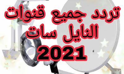 جميع الترددات الجديدة قمر النايل سات لسنة 2020 Fréquences nilesat