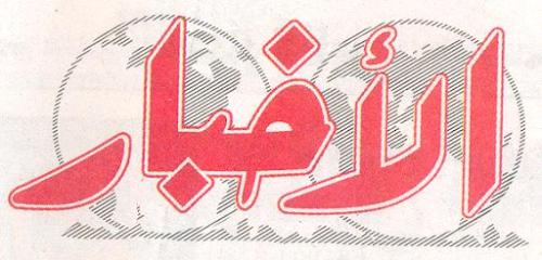 وظائف الاخبار 27/8/2021