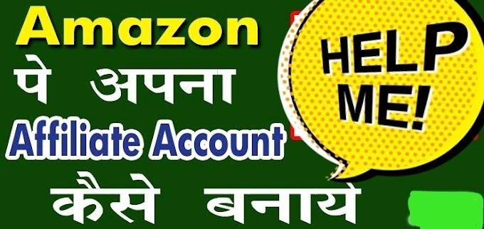 Affiliate account se kamaye har mahine lakho rupees bahut aasani se