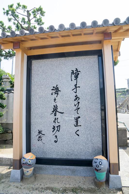 Shodoshima Island, Hosai Ozaki Memorial Museum 3