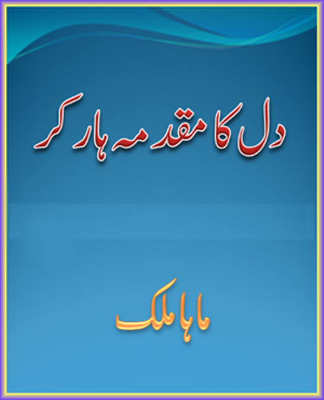 Dil Ka Muqadma Haar Kar is a very well written complex script novel which depicts normal emotions and behaviour of human like love hate greed power and fear, writen by Maha Malik , Maha Malik is a very famous and popular specialy among female readers