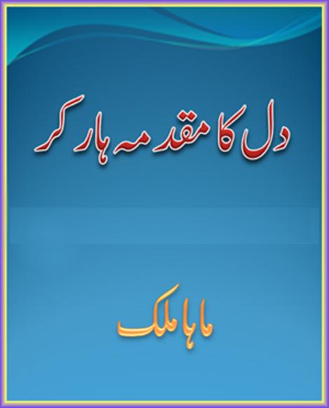 Dil Ka Muqadma Haar Kar Complete Novel By Maha Malik