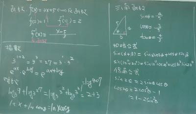 指數對數及三角函數複習