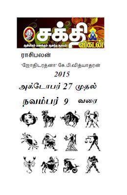 Tamil Raasi Palan for October 27, 2015 to November 9, 2015
