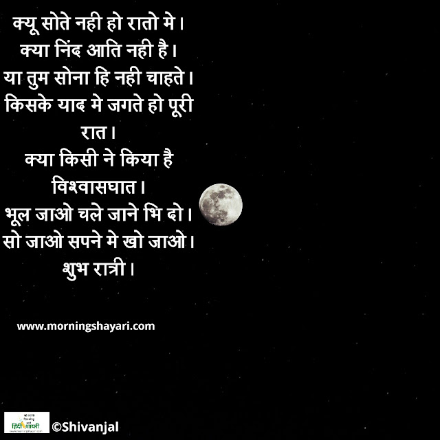 subh ratri, good night, good night shayari, sleep well, sweet dreams, good nght image, night pick, ratri picture