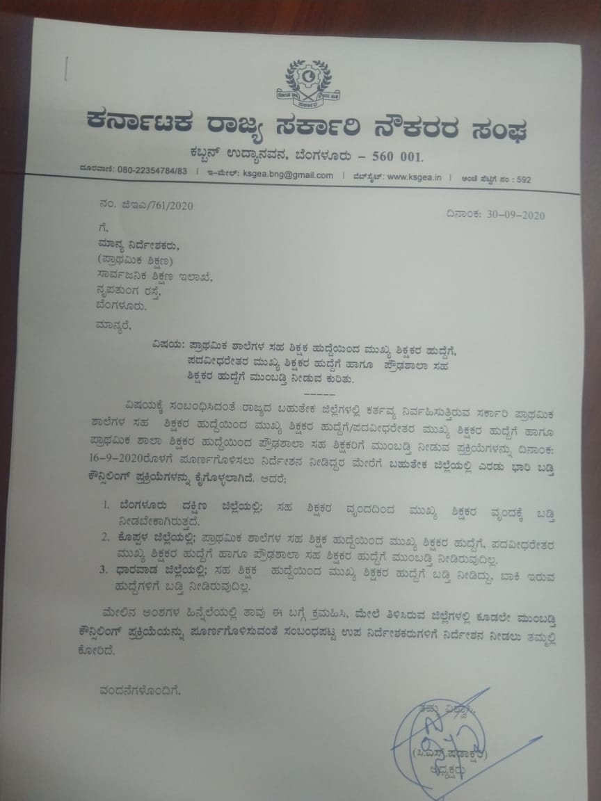 Promoting the post of Karnataka State Primary School Co-ordinator to the post of Head Teacher, Post Graduate Head Teacher
