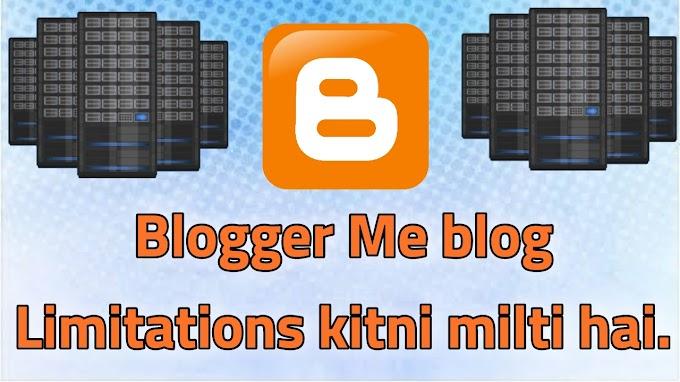 Blogger platform par kya limits hoti hai.  ब्लॉगर पर स्टोरेज कितना होता है?