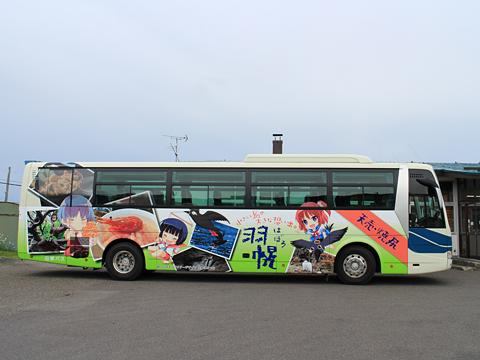 沿岸バス「特急はぼろ号」 ・395 右側面