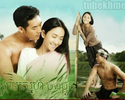 [ Movies ] Songkream Sne Bong Pa-Oun - Thai Drama In Khmer Dubbed - Thai Lakorn - Khmer Movies, Thai - Khmer, Series Movies