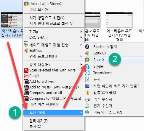 sharex 프로그램에서 파일 업로드 하는 방법