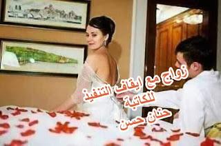 رواية زواج مع إيقاف التنفيذ الجزء السابع (الأخير) للكاتبة حنان حسن