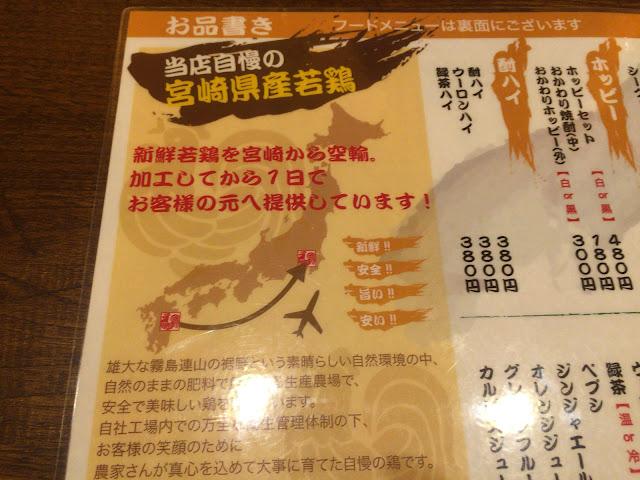渋谷肉横丁 とりビアー 宮崎地鶏若鶏 加工してから1日で