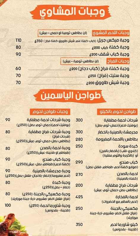 اسعار مطعم الياسيمن
