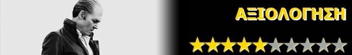 Ανίερη Συμμαχία (Black Mass) Rating