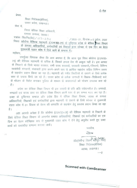 Covid-19 नावेल कोरोना वायरस के दृष्टिगत सभी बेसिक शिक्षकों व कर्मचारियों का एक दिन का वेतन Chief Minister's Disaster Relief Fund में देने का आदेश जारी