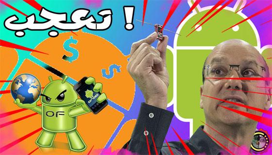 مخترع هواتف الاندرويد تعجب! من وجود واطلاق هذا التطبيقات الـ 10
