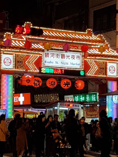 Entrance to Raohe Night Market in Taipei Taiwan