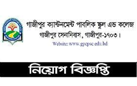 গাজীপুর ক্যান্টনমেন্ট কলেজ নিয়োগ বিজ্ঞপ্তি -  Gazipur Cantonment College Jobs Circular