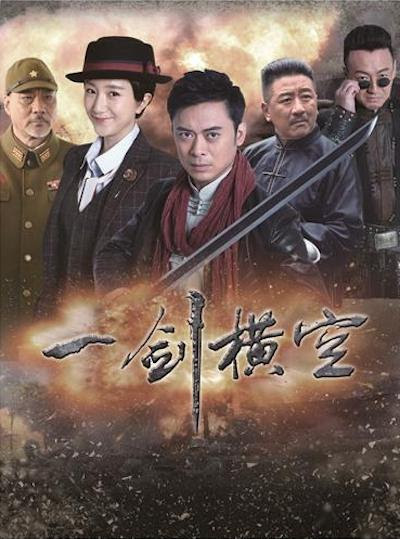 One Sword Sweeps All China Drama