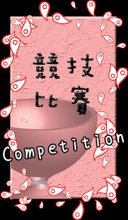 競賽組 Competition