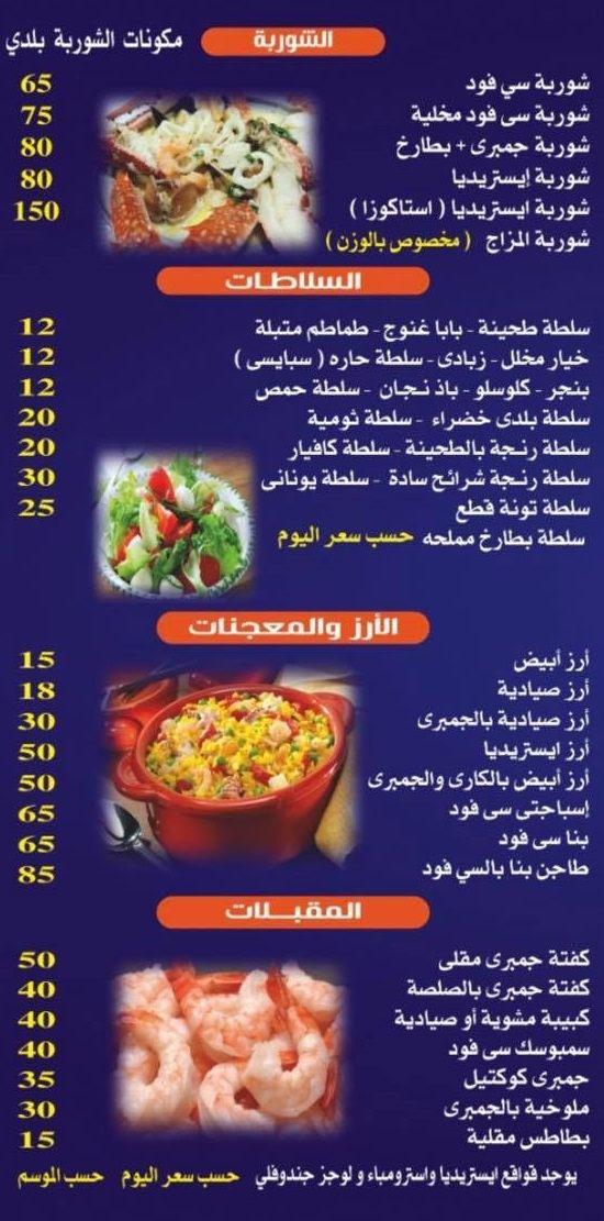 اسعار مطعم ايستريديا للمأكولات البحرية