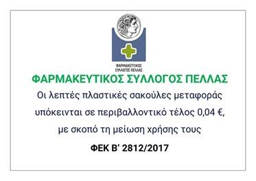 pharmacysk2 (Copy)