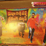 Buddareddy Palle Breaking News First Look Launch
