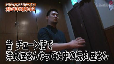 寺門ジモンの肉専門チャンネル #31 「大貫」-0272.jpg