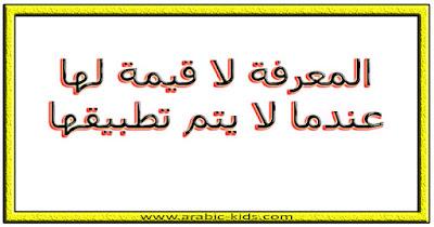 - المعرفة لا قيمة لها عندما لا يتم تطبيقها.