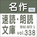 名作速読朗読文庫vol.338野村 胡堂全集5読上機能付き icon