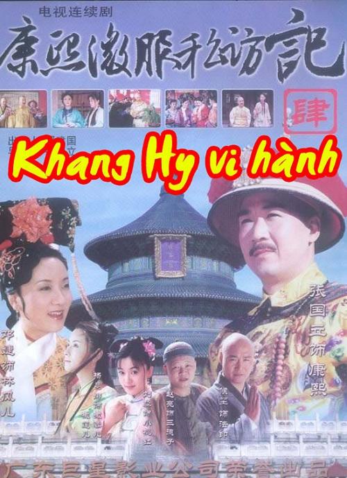 Khang Hy Vi Hành