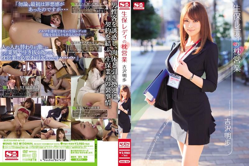 SNIS-162 Yoshizawa Akiho Solowork Dirty Words Slut