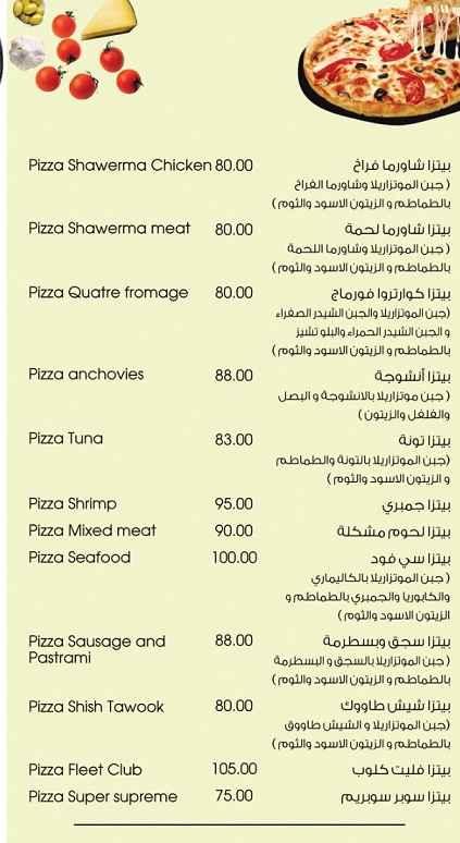 منيو مطعم ذا بريدج 12