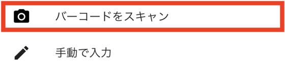 Google Authenticator バーコード.PNG