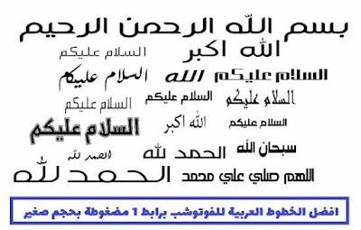 تنزيل خطوط عربية للفوتوشوب ففط برابط واحد