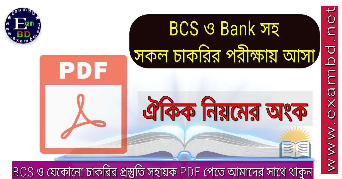BCS ও Bank সহ সকল চাকরির পরীক্ষায় আসা ঐকিক নিয়মের অংক PDF