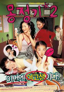 Giấc Mơ Tình Ái - Wet Dreams 2 poster