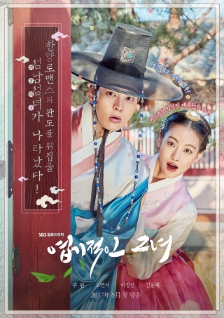 Công chúa ngổ ngáo - My Sassy Girl (2017)