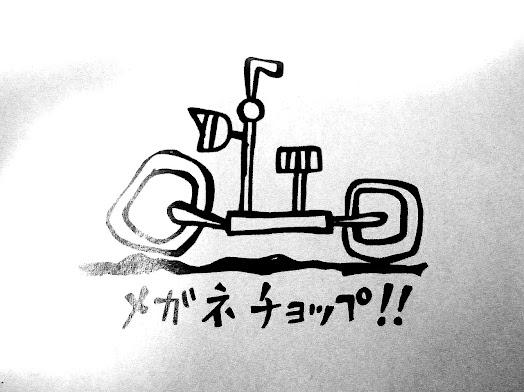 メガネチョップ!!