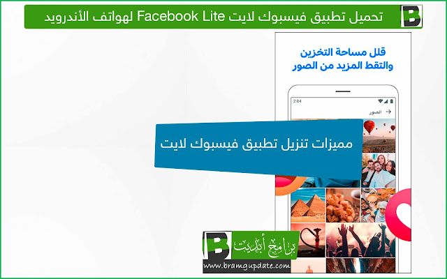تحميل تطبيق فيسبوك لايت 2021 Facebook lite للأندرويد - موقع برامج أبديت