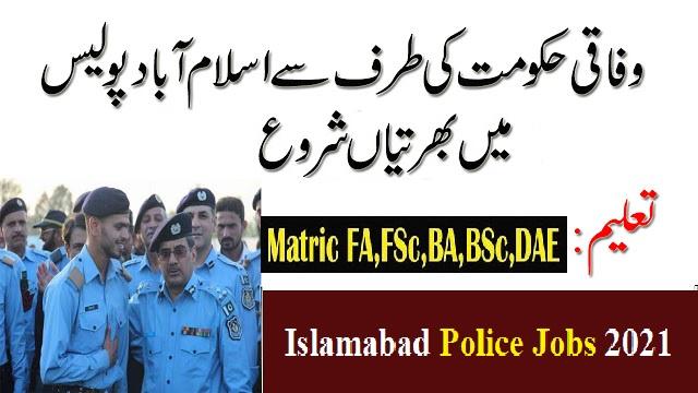 Islamabad Police Upcoming Jobs 2021 New Jobs