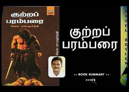 Kutra Parambarai by Vela Ramamoorthy Book Review in Tamil.